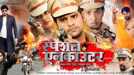 राकेश मिश्रा की स्पेशल एनकाउंटर को मिली बंपर ओपेनिंग ,राकेश मिश्रा ने दिया दर्शकों को धन्यवाद