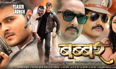 अरविंद अकेला कल्लू की फिल्म 'बब्बर' का ट्रेलर 1 मई को होगा लांच