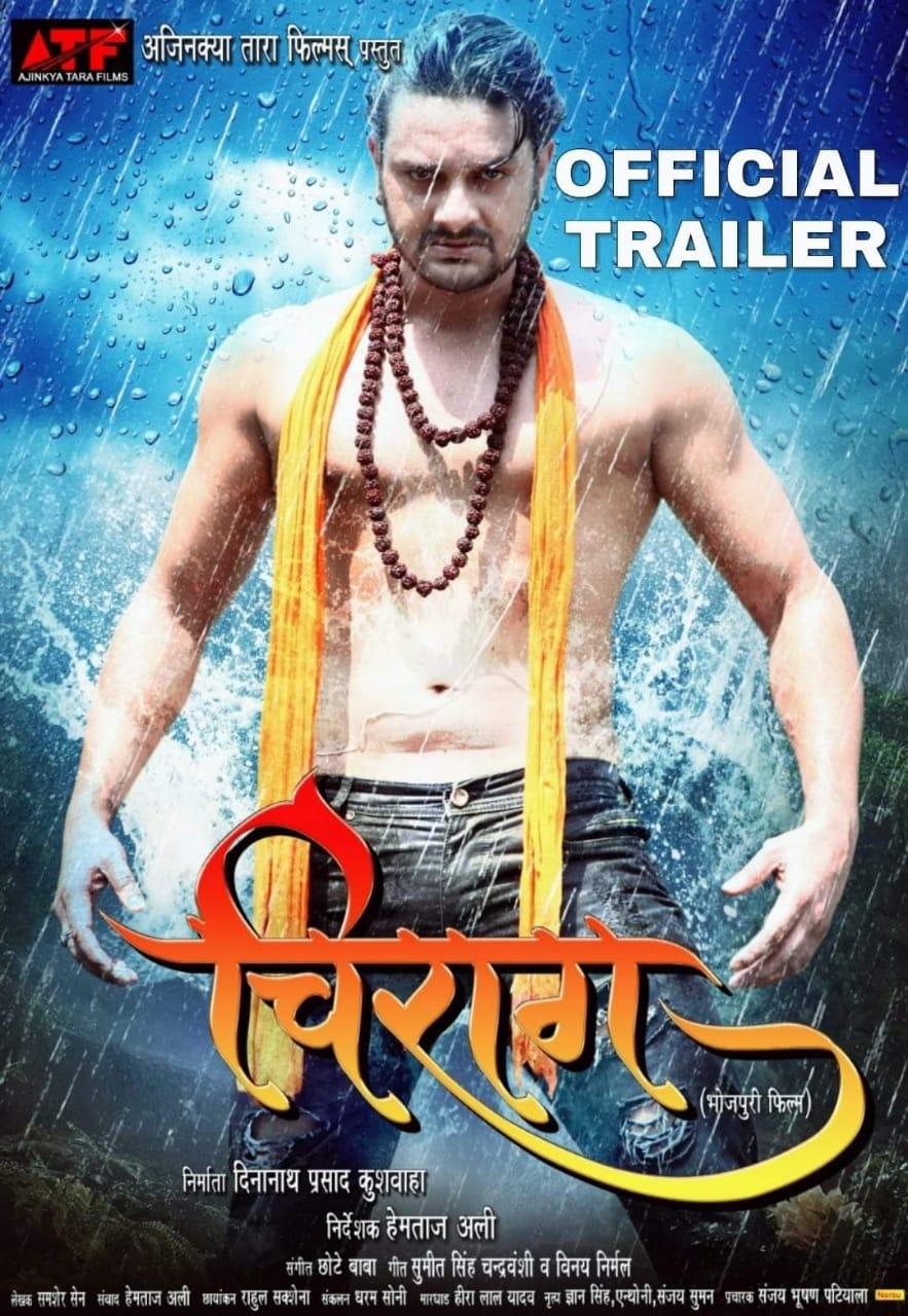 भोजपुरी फिल्म 'चिराग' के ट्रेलर में दिखा अभिनेता गौरव झा का जलवा