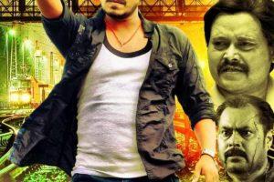 जल्द रिलीज होगी प्रमोद प्रेमी की भोजपुरी फिल्म 'हम किसी से कम नहीं'
