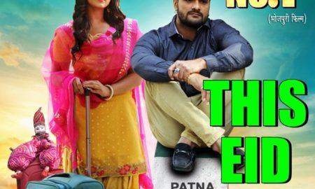 इस ईद पर 'भारत' के साथ रिलीज होगी खेसारीलाल फिल्म कुली No.1