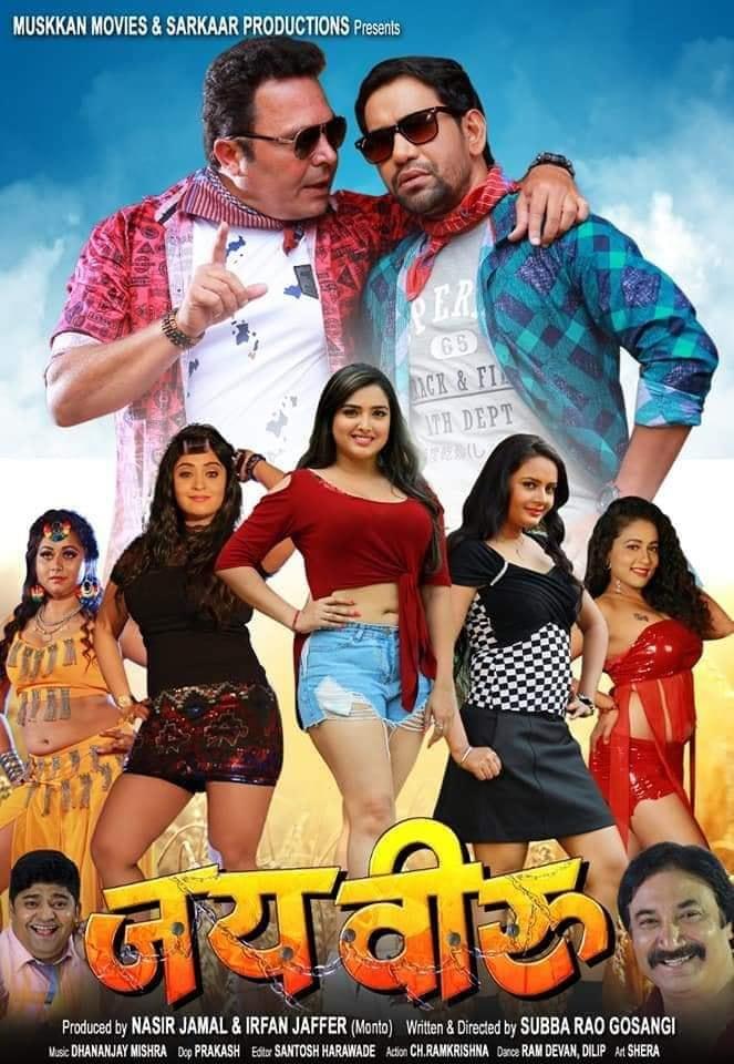 निरहुआ की फिल्म 'जय वीरू' का ट्रेलर आउट होते ही हुआ वायरल, फिल्म 13 जून को होगी रिलीज