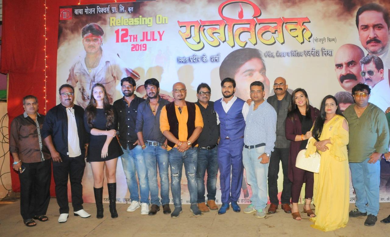 रिलीज से पहले प्रोमोशनल पार्टी में दिखा भोजपुरी फिल्म 'राज तिलक' के सितारों का जलवा