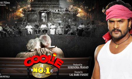सलमान खान की भारत के साथ कल पांच जून को रिलीज होगी खेसारीलाल यादव फिल्म'कुलीNo.1'