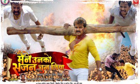 आज से पवन सिंह की मैंने उनको सजन चुन लिया का भव्य प्रदर्शन बिहार, झारखंड में