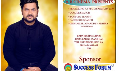 अभिनेता आनंद देव मिश्रा द्वारा मॉडलिंग का महासंग्राम 16 जून को मुम्बई के अंधेरी में