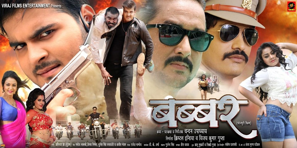 कल्लू और विजय की फिल्म 'बब्बर' जल्द रिलीज़ होगा