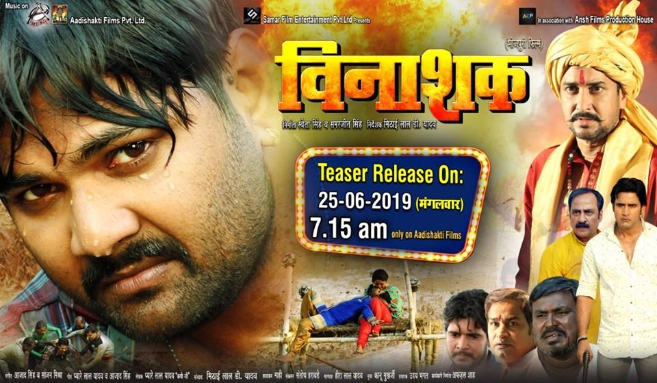 25 जून को जारी होगा समर सिंह और अंजना सिंह स्टारर भोजपुरी फिल्म 'विनाशक' का टीजर