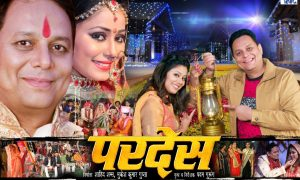 बिहारी अस्मिता पर बेरोजगारी और पलायन के दंश को दिखाती फिल्म 'परदेस' जल्द होगी रिलीज