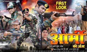 युवा निर्देशक रंजन शर्मा की भोजपुरी फिल्म'आर्मी की जंग'को सेंसर से हरी झंडी