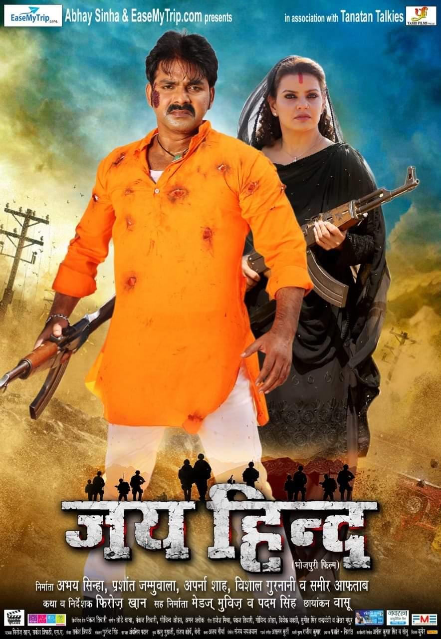 Jai Hind Trailer :रिलीज होते ही वायरल हो गया एक्शन किंग पवन सिंह की फिल्म का ट्रेलर