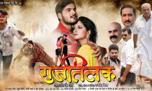 इंतजार की घडि़यां हुई खत्म,12 जुलाई को रिलीज होगी भोजपुरी फिल्म'राज तिलक'