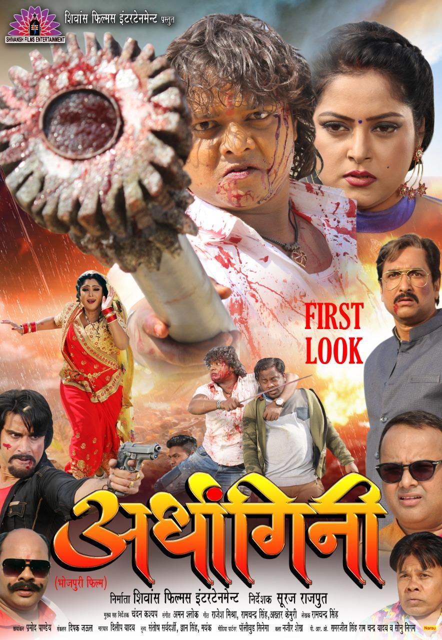 सूरज सम्राट की पहली फिल्म अर्धांगिनी का फर्स्ट लुक लांच