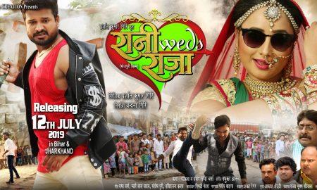 रानी चटर्जी - रीतेश पांडेय स्टारर फिल्म 'रानी weds राजा' 12 जुलाई को होगी रिलीज