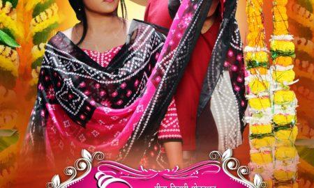 भोजपुरी फिल्म 'एक विवाह ऐसा भी' की डबिंग शुरू, जल्द रिलीज होगा