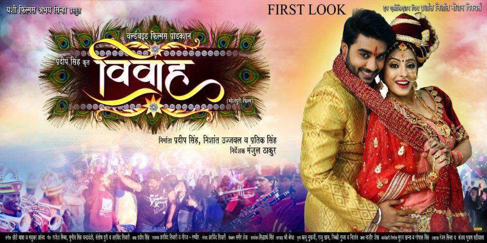भोजपुरी फिल्म 'विवाह' का फर्स्ट लुक आउट, दुल्हन संग नजर आये सुपरस्टार प्रदीप पांडे चिंटू