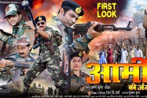 टी-सीरीज ने खरीदा अरुण ओझा की फिल्म 'आर्मी की जंग ' का ऑडियो वीडियो राइट्स।