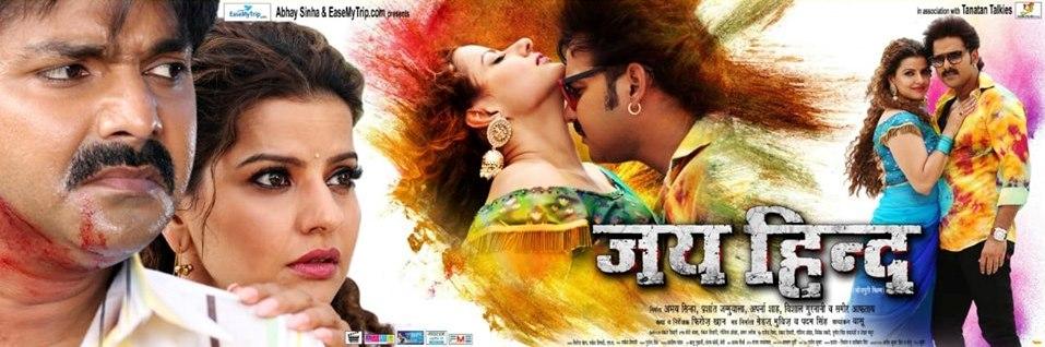 Review 'Jai Hind' :इंटरटेंमेंट का कंप्लीट पैकेज है पवन सिंह की फिल्म 'जय हिंद'