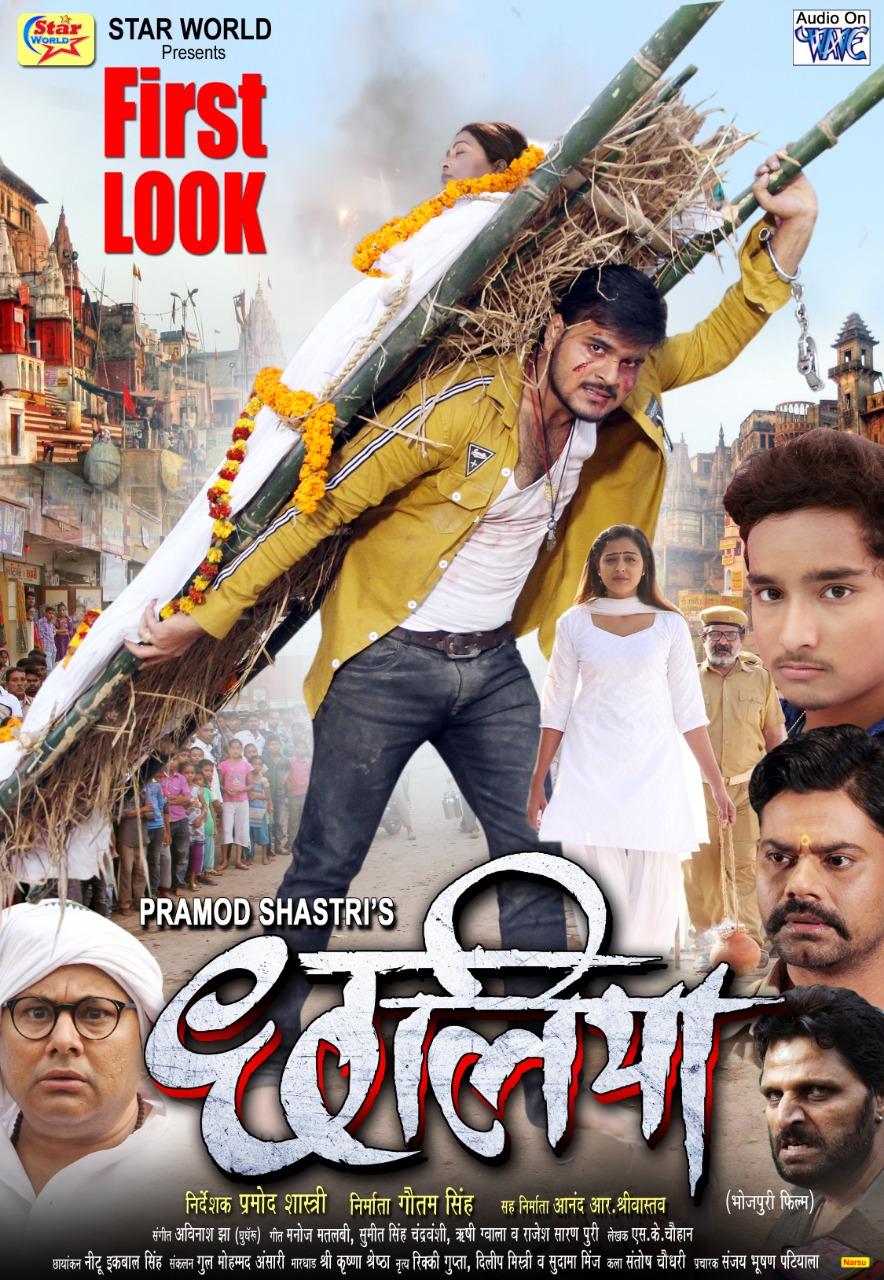 अरविंद अकेला कल्लू की फिल्म'छलिया'का फर्स्ट लुक आउट,5 अगस्त को रिलीज होगा ट्रेलर