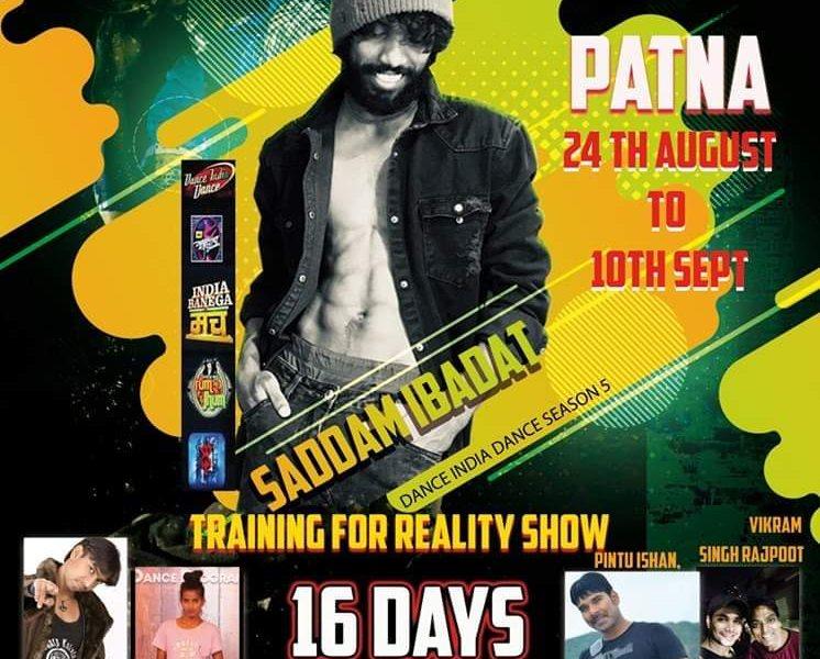 रियालिटी डांस शो की तैयारी के लिये वर्कशॉप एनएसआई में 24 अगस्त से