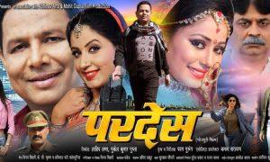 23 अगस्त को बिहार समेत देश भर के सिनेमाघरों में दस्तक देने जा रही है अपने फिल्म #परदेस