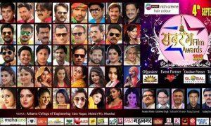 सबरंग फिल्म अवार्ड 2019 : 4 सितंबर को मुंबई में सजेगी भोजपुरिया फिल्मी सितारों की महफिल