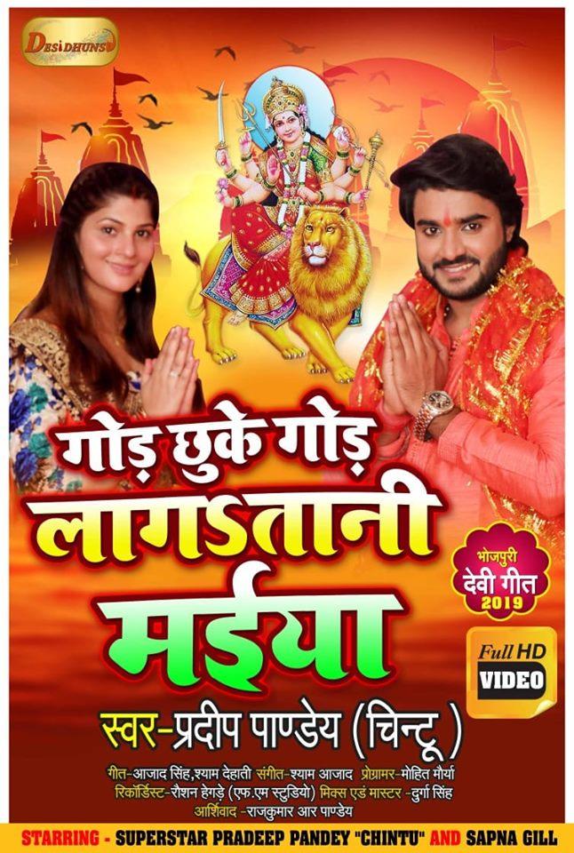 नवरात्र से पूर्व सुपर स्टार प्रदीप पांडे चिंटू के गाना 'गोड़ छुके गोड़ लागतानी मईया' की धूम