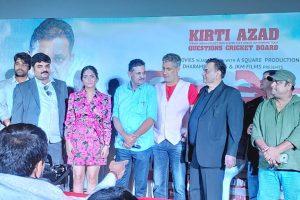 Trailer Launch :कीर्ति आजाद की फिल्म'किरकेट - बिहार के अपमान से सम्मान तक'का ट्रेलर जारी