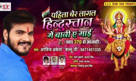 धारा 370 से आजादी पर अरविन्द अकेला कल्लू का उद्गार