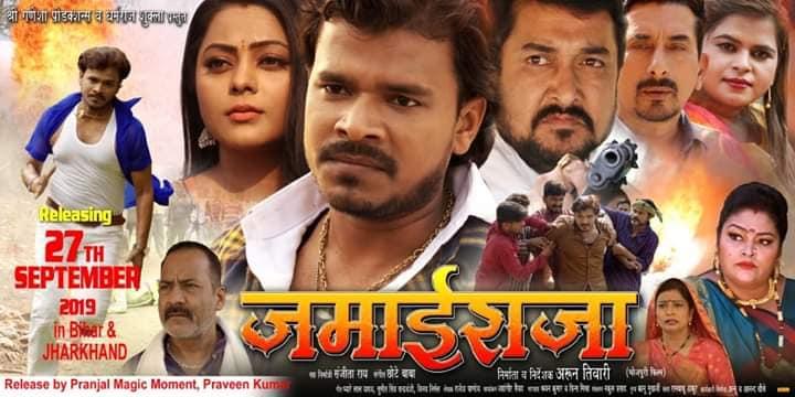 मुंबई के बाद बिहार में भी जमाई राजा प्रमोद प्रेमी यादव का जलवा