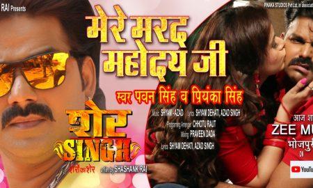शाम 7 बजे जी म्यूजिक पर रिलीज होगा पवन सिंह की फिल्म का गाना 'मेरे मरद महोदय जी'