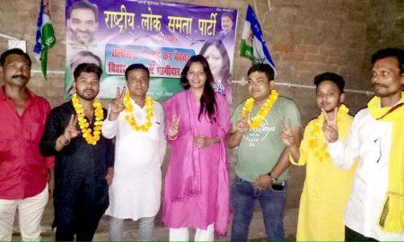 बिहार की विरासत को वापस लाएगी राष्ट्रीय लोक समता पार्टी मधुमंजिरी