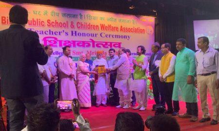 बिहार पब्लिक स्कूल एंड चिल्ड्रेन वेलफेयर एसोसिएशन के द्वारा भव्य आयोजन