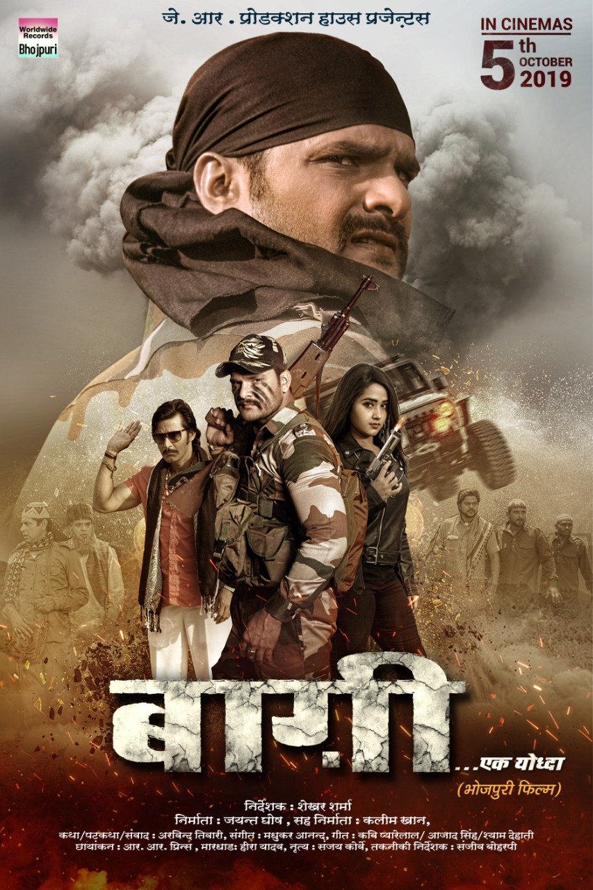 इस दशहरा भोजपुरिया बॉक्स आफिस पर धमाल मचाने को तैयार है खेसारीलाल यादव की फिल्म 'बागी –एक योद्धा'