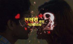 हिस्ट्री मेकर अजय सिन्हा की भोजपुरी फ़िल्म'ससुरा बड़ा पैसा वाला2'का मजेदार टीजर आउट