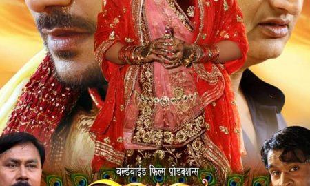 """सम्पूर्ण भारत मे रिलीज हो रही है प्रदीप पाण्डे चिंटू की फ़िल्म """"विवाह"""""""