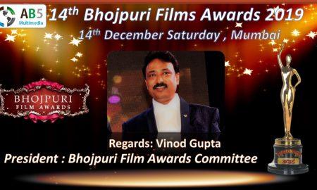 14 दिसंबर को भोजपुरी फ़िल्म अवार्ड में फिर सजेगी सितारों की रंगीन महफ़िल