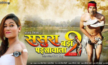 अजय सिन्हा कृत भोजपुरी फ़िल्म'ससुरा बड़ा पैइसावाला2'एक और धमाकेदार टीजर आउट होते हुए वायरल