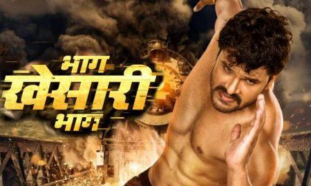 दर्शकों को खूब पसंद आ रही है खेसारीलाल यादव की भोजपुरी फिल्म'भाग खेसारी भाग'