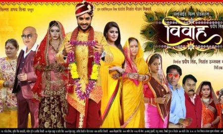 अवधेश मिश्रा की फिल्म'विवाह'को बिहार के दर्शकों ने बिठाया सर आंखों पर,सारे शोज चल रहे हाउसफुल