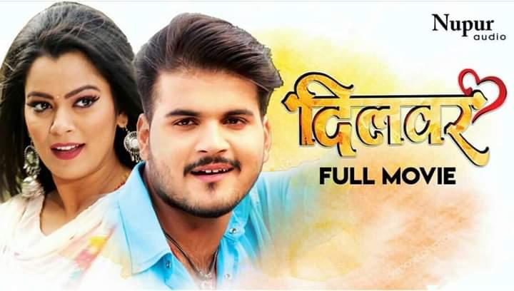 अरविन्द अकेला कल्लू और निधि झा की दिलवर की मची धूम , दिलवर फुल मूवी को मिले6 मिलियन से अधिक व्यूज