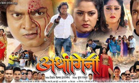 """अभिनेता सूरज सम्राट की """"अर्धागिनी""""15 नवम्बर से बिहार झारखण्ड के सभी सिनेमाघरों में"""