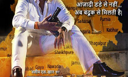 भोजपुरी सिनेमा की पहली बायोपिक फिल्म दिनेशलाल यादव निरहुआ की मुकद्दरकासिकंदरका सेकंड लुक जारी