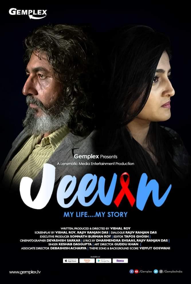 एड्स पीड़ित के जिंदगी पर आधारित निर्देशक विशाल रॉय की एक अद्भुत प्रस्तुति।