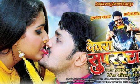 भोजपुरी फ़िल्म देवरा सुपरस्टार का पोस्टर हुआ वायरल।