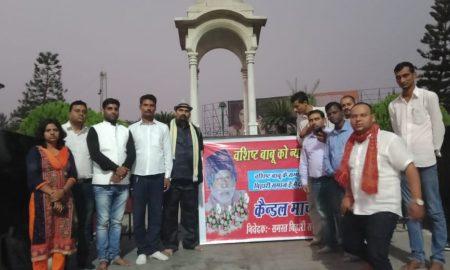 वशिष्ट नारायण सिंह को भारत रत्न देने की मांग को लेकर लोगों ने निकाला कैंडल मार्च