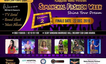 सीमांचल फैशन वीक सीजन 2 का ग्रांड फिनाले 22 दिसंबर को अररिया में