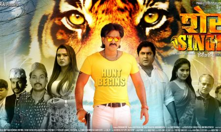 पवन सिंह की शेर सिंह 6 दिसंबर से पूरे भारत में होगी प्रदर्शित