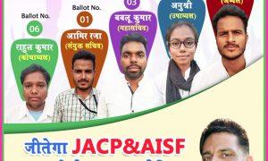 पटना विश्वविद्यालय छात्र संघ चुनाव 2019 के लिये (जेएसीपी) और (एआईएसएफ) का गठबंधन
