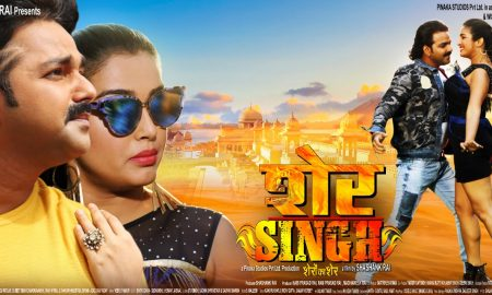 पवन सिंह की शेर सिंह को लेकर दर्शकों में बढ़ा उत्साह, 6 दिसंबर से हो रही है पूरे भारत में प्रदर्शित
